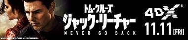 �W���b�N�E���[�`���[ NEVER GO BACK