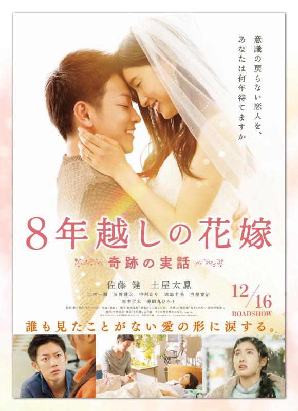 『8年越しの花嫁 奇跡の実話』ポスター