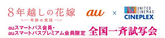 『8年越しの花嫁 奇跡の実話』au×UNITED CINEMAS CINEPLEX auスマートパス会員・auスマートパスプレミアム会員限定全国一斉試写会
