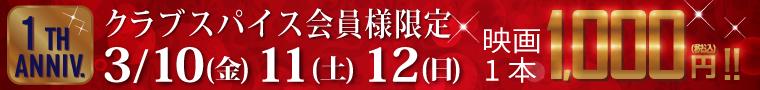 おかげさまで1周年 3/10(金)・11(土)・12(日)は会員デー実施!