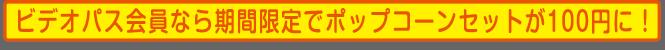 ビデオパス会員なら期間限定でポップコーンセットが100円に!