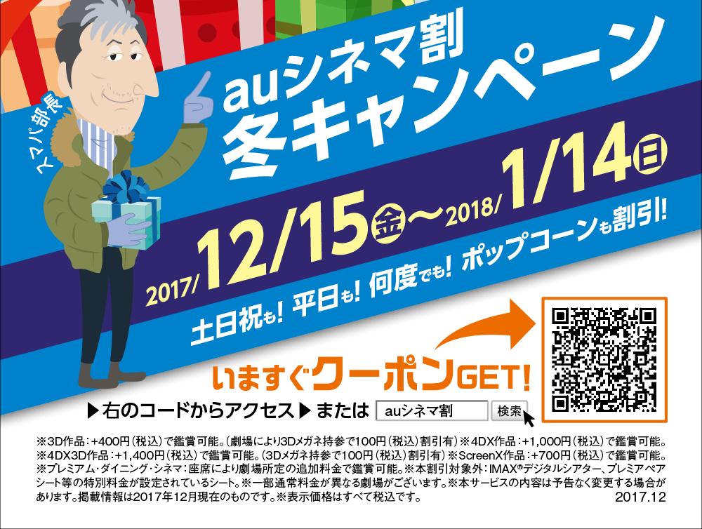 キャンペーン期間:2017/12/15〜2018/01/14