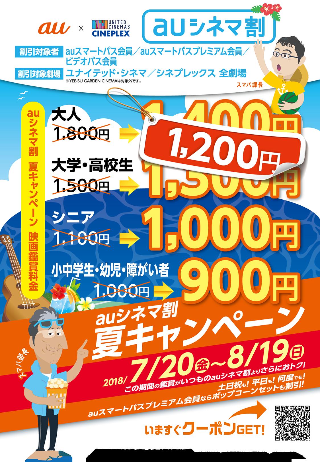 夏は映画がさらにおトク!!auシネマ割 2018/7/20(金)〜8/19(日)