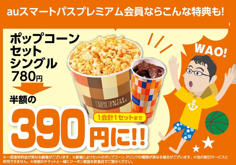 auスマートパスプレミアム会員ならポップコーンセットシングル780円が半額の390円に!!
