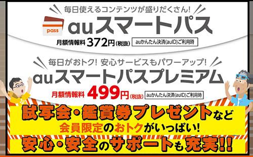 auスマートパス/auスマートパスプレミアム/ビデオパス会員限定ポップコーンが100円OFF