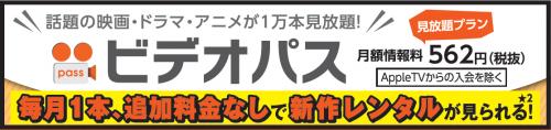 ビデオパス会員限定ポップコーンセットシングルが100円に!