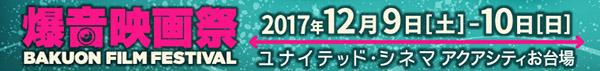 2017/12/9[土]-12/10[日]