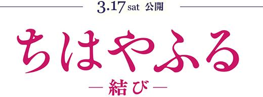 『ちはやふる-結び-』 3月17日(土)ロードショー