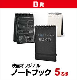 映画オリジナルノートブック 5名様