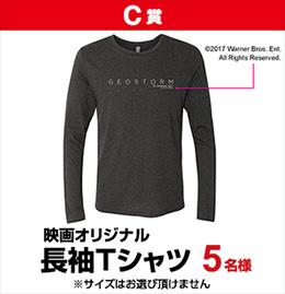 映画オリジナル長袖Tシャツ 5名様