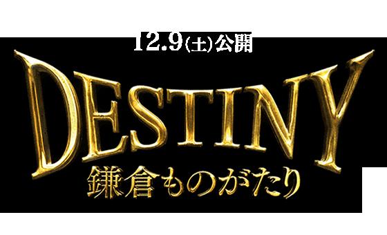 12月9日(土)公開『DESTINY 鎌倉ものがたり』