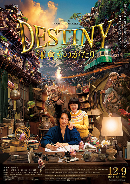 『DESTINY 鎌倉ものがたり』ポスター