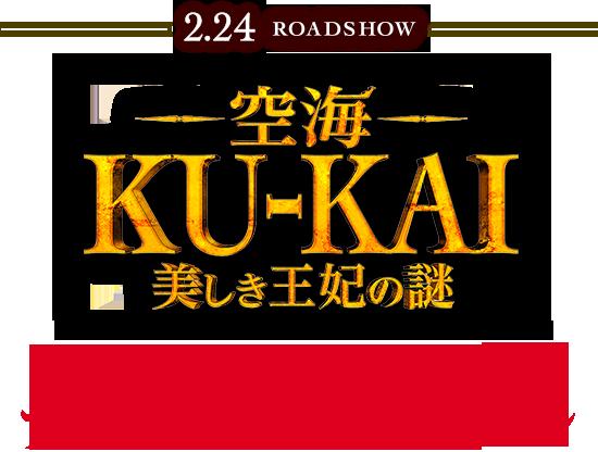 空海―KU-KAI―オリジナルプレゼントキャンペーン