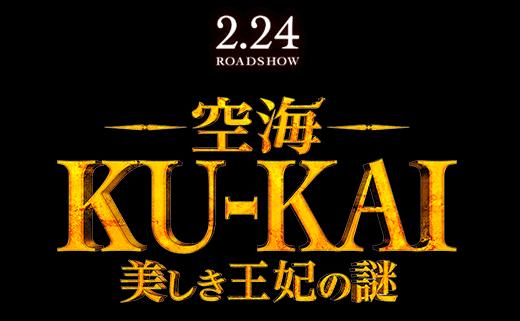 『空海―KU-KAI―』 2月24日(土)ロードショー