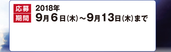 応募期間:2018年9月6日(木)〜2018年9月13日(木)まで