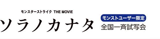『モンスターストライク THE MOVIE ソラノカナタ』モンストユーザー限定 全国一斉試写会