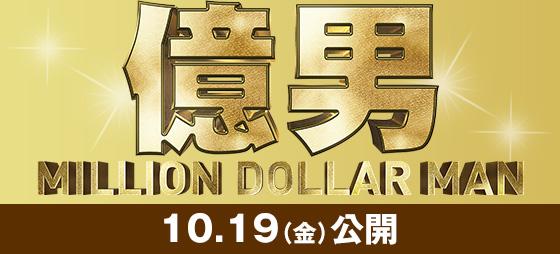 「億男」10月19日(金)公開