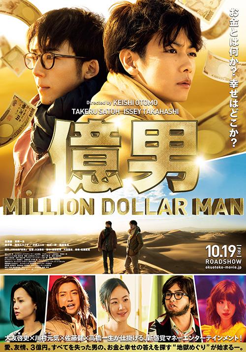「億男」ポスター