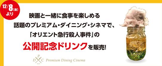 映画と一緒に食事を楽しめる話題のプレミアム・ダイニング・シネマで、「オリエント急行殺人事件」の公開記念ドリンクを販売!