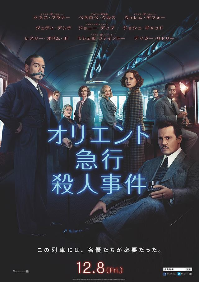 『オリエント急行殺人事件』ポスター