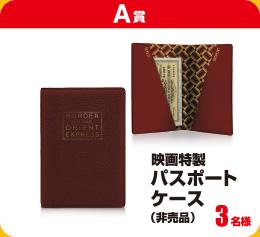 映画特製パスポートケース(非売品) 3名様
