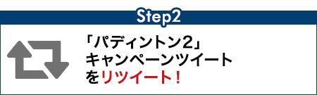STEP2:下記応募ボタンからユナイテッド・シネマ公式Twitterアカウント@UNITED CINEMASの「パディントン2」キャンペーンツイートをリツイート