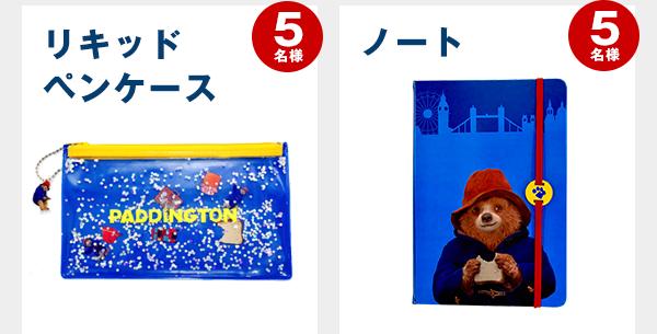 リキッドペンケース/ノート