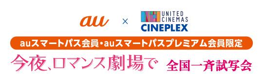 au×UNITED CINEMAS CINEPLEX auスマートパス会員・auスマートパスプレミアム会員限定『今夜、ロマンス劇場で』全国一斉試写会