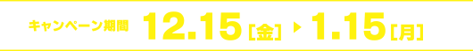 キャンペーン期間:12月15日(金)~1月15日(月)