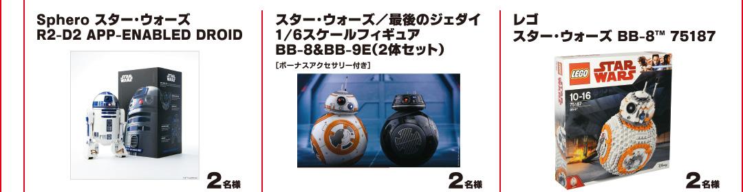 「Sphero スター・ウォーズ R2-D2 APP-ENABLED DROID」2名様/「スター・ウォーズ/最後のジェダイ 1/6スケールフィギュア BB-8&BB-9E(2体セット)」2名様/「レゴ スター・ウォーズ BB-8 75187」2名様