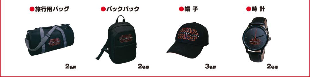 「旅行用バッグ」2名様/「バックパック」2名様/「帽子」3名様/「時計」2名様
