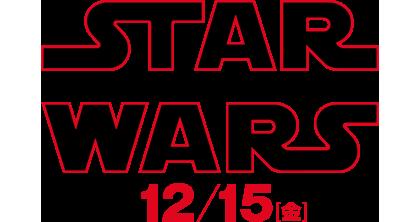 12月15日(金)公開『スター・ウォーズ/最後のジェダイ』