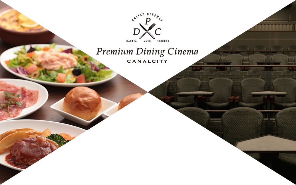 Premium Dining Cinema CANALCITY