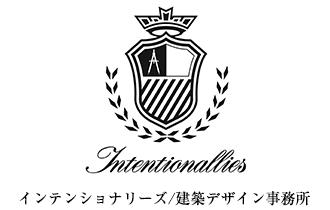 インテンショナリーズ/建築デザイン事務所