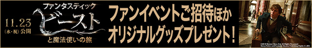 「ファンタスティック・ビーストと魔法使いの旅」キャンペーン