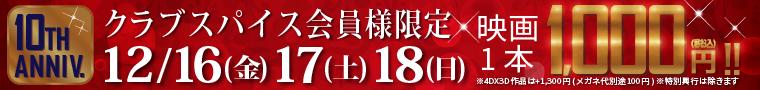 おかげさまで10周年!アニバーサリーキャンペーン開催決定!!