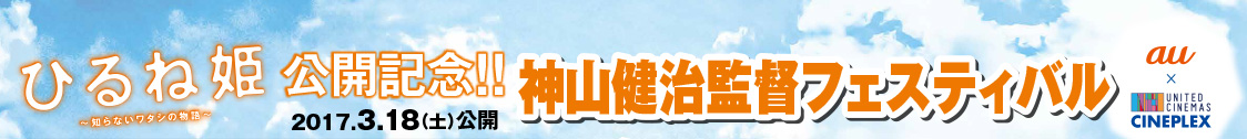 『ひるね姫 〜知らないワタシの物語〜』公開記念!!au×UNITED CINEMAS CINEPLEX 神山健治監督フェスティバル