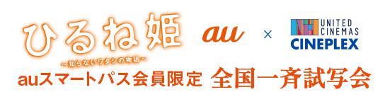 『ひるね姫 〜知らないワタシの物語〜』au×UNITED CINEMAS CINEPLEX auスマートパス会員限定全国一斉試写会