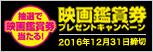 新潟県限定プレゼントキャンペーン
