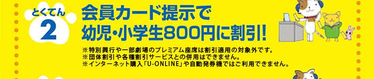特典2 会員カード提示で幼児・小学生800円に割引!