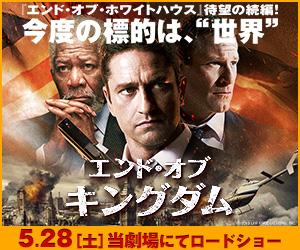 「エンド・オブ・キングダム」5/28(土)当劇場にてロードショー