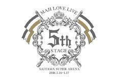 �w�����́��v�����X���܂��� �}�WLOVELIVE 5th STAGE in THEATER�x