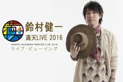 �鑺���� ���VLIVE 2016 ���C�u�E�r���[�C���O