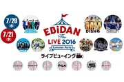 �uEBiDAN THE LIVE 2016 �`Summer Party�`�v���C�u�r���[�C���O
