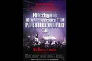 Hilcrhyme 10th Anniversary FILM PARALLEL WORLD 3D