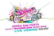 KOREA Sale FESTA �V���b�s���O�ό��j�ՊJ���������WMUSIC BANK ���C�u�E�r���[�C���O