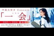 中島みゆきConcert 「一会(いちえ)」2015〜2016 劇場版