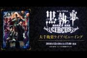 『ミュージカル「黒執事」〜NOAH'S ARK CIRCUS〜』大千穐楽ライブ・ビューイング