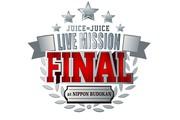 �uJuice=Juice LIVE MISSION FINAL at ��{�����فv���C�u�r���[�C���O