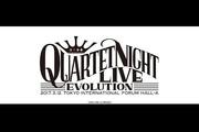 うたの☆プリンスさまっ♪ QUARTET NIGHT LIVEエボリューション 2017 ライブ・ビューイング